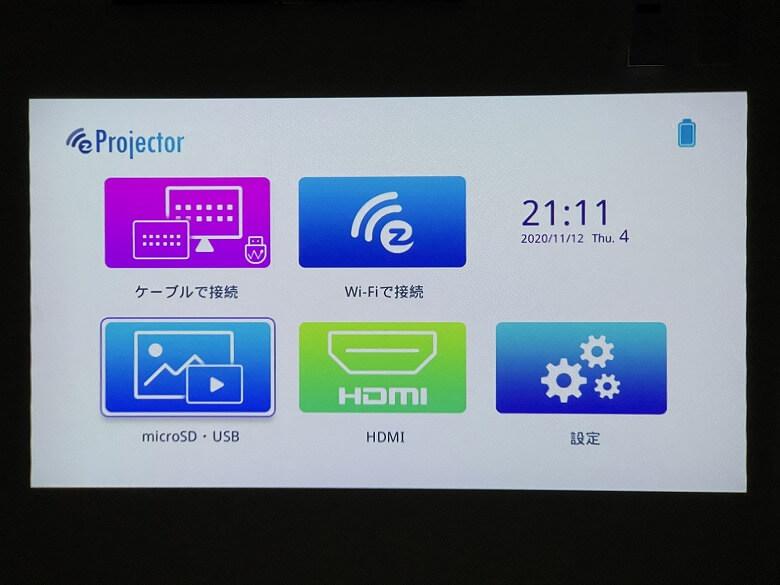 AKASO ミニビデオプロジェクター ホーム画面