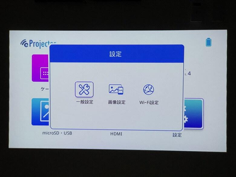 AKASO ミニビデオプロジェクター 設定