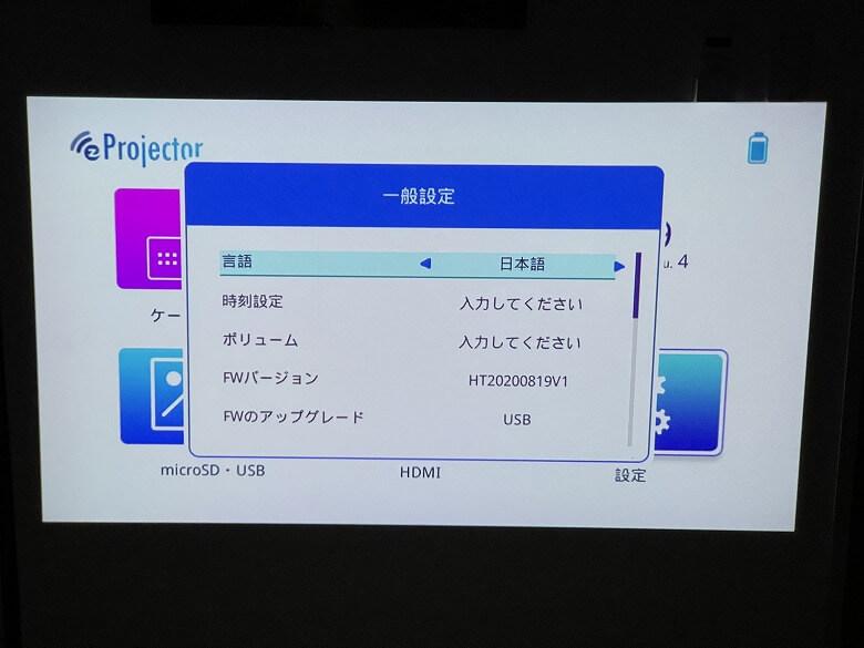 AKASO ミニビデオプロジェクター 一般設定