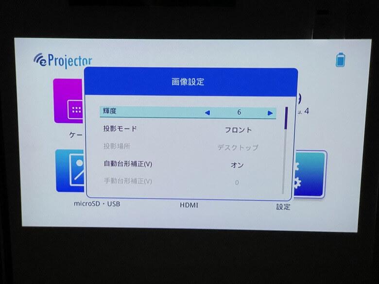 AKASO ミニビデオプロジェクター 画像設定