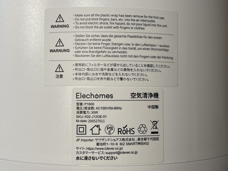 Elechomes 空気清浄機 製品の仕様