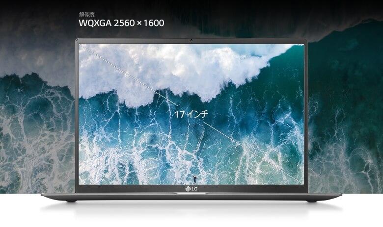 LG gram 17Z90N ディスプレイ