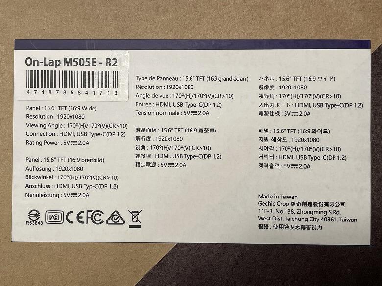 GeChic モバイルモニター On-Lap M505E ラベル