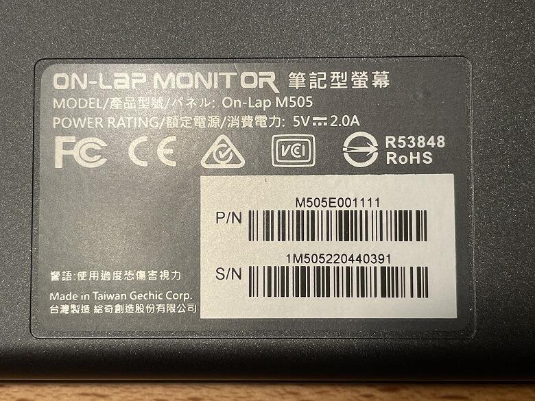 GeChic モバイルモニター On-Lap M505E 製品の仕様