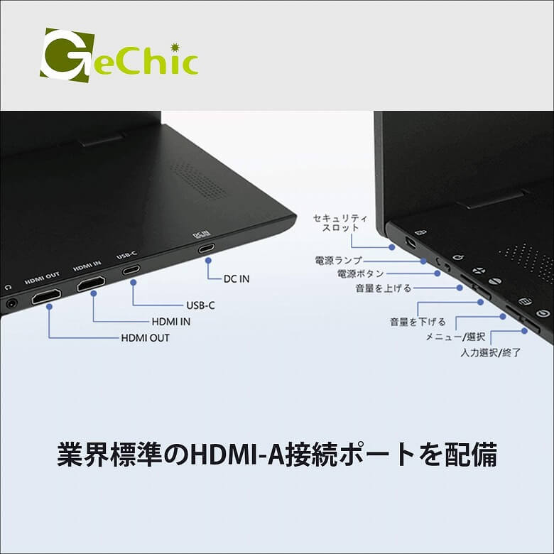 GeChic モバイルモニター On-Lap M505E HDMIポート完備