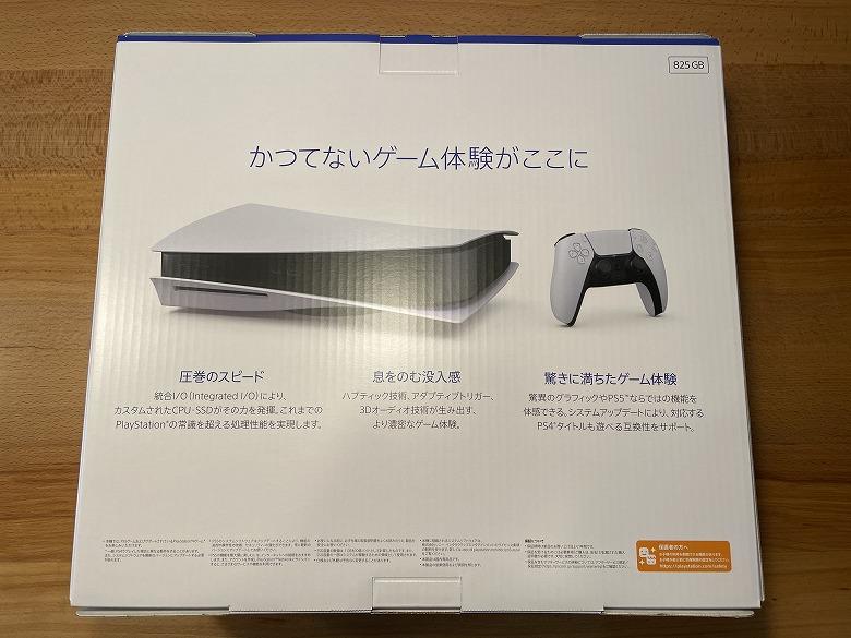 PlayStation 5 外箱裏面
