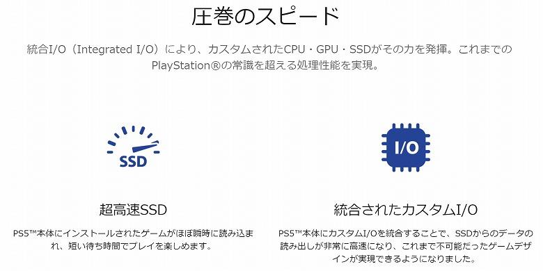 PlayStation 5 圧巻のスピード
