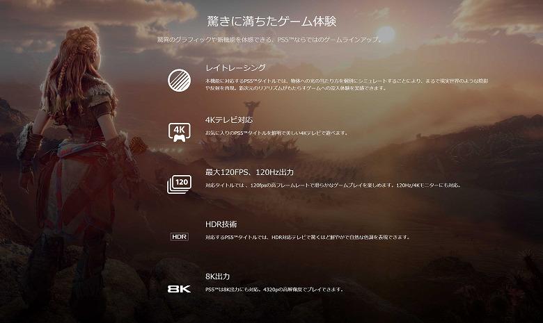 PlayStation 5 レイトレーシング