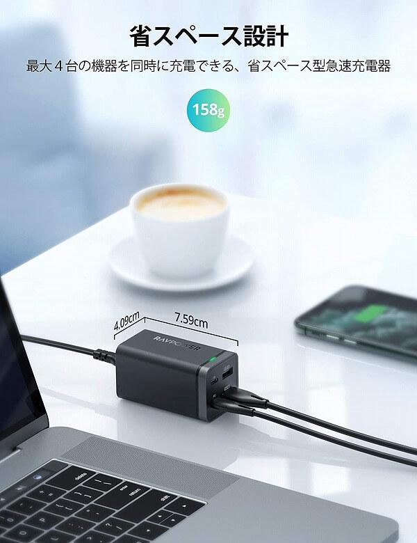 RAVPower RP-PC136 省スペース