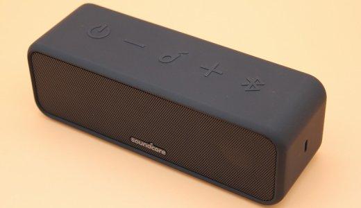 【Anker Soundcore 3 レビュー】安心の防水性能IPX7!音質と機能性がさらに強化されたコンパクトなBluetoothスピーカー