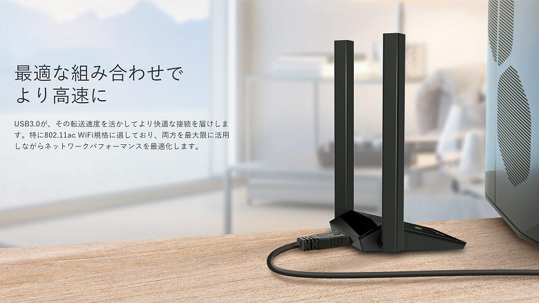 TP-Link Archer T4U Plus USB3.0