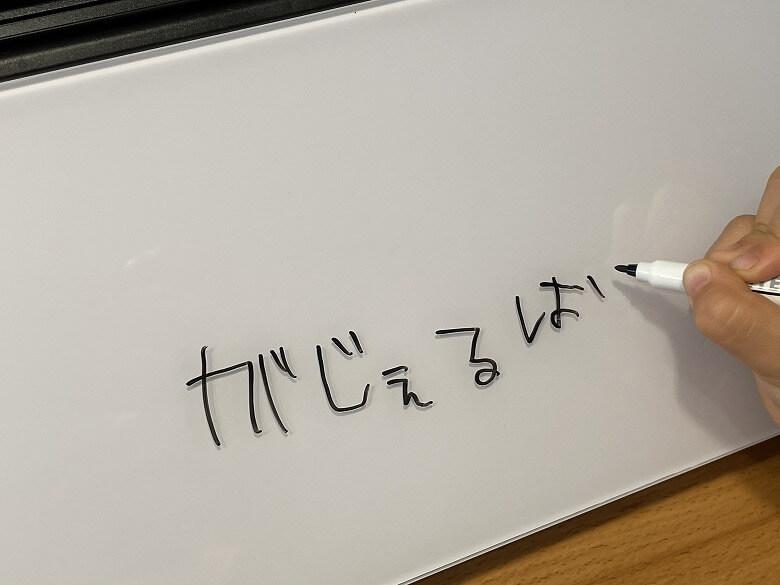 MEMOTTE マルチホワイトボード 文字を書く