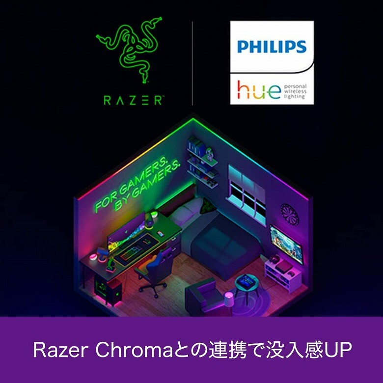 Philips Hue Play ライトバー Razer Chroma