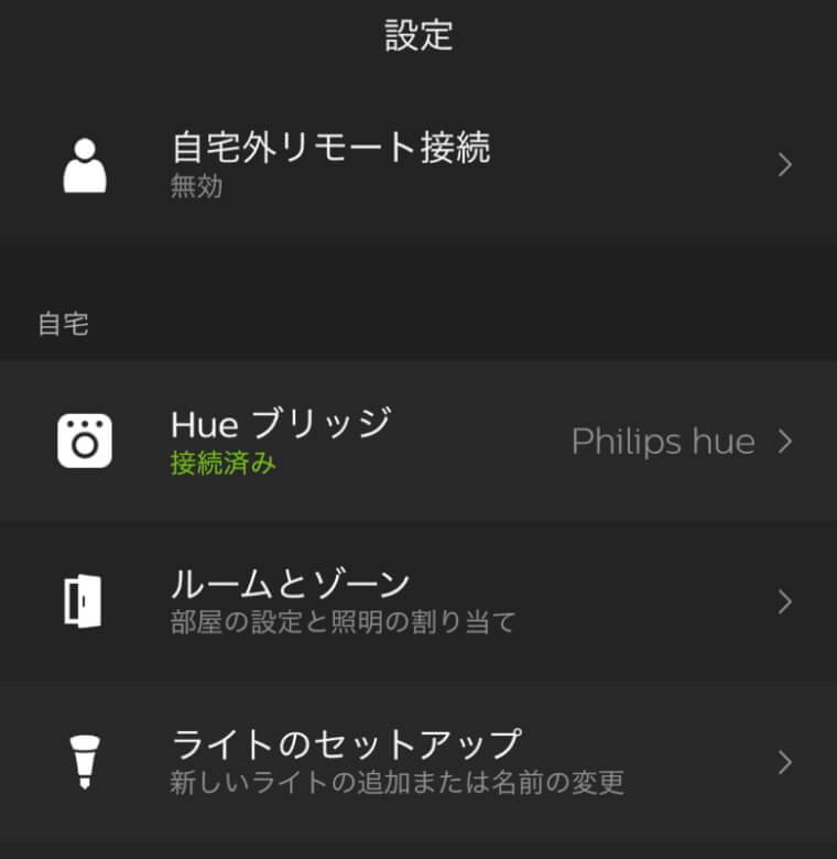 Philips Hue Play ライトバー ライトのセットアップ