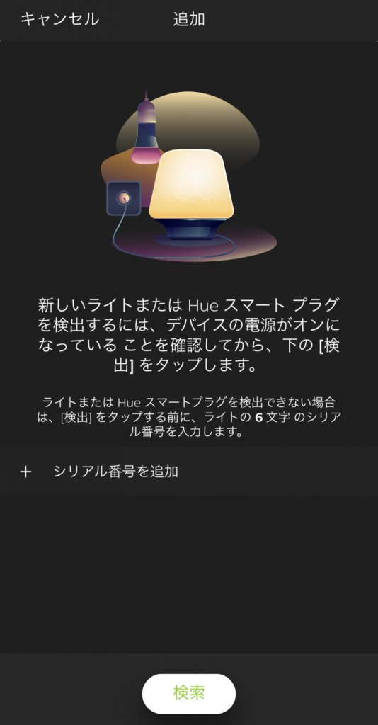 Philips Hue Play ライトバー 検索