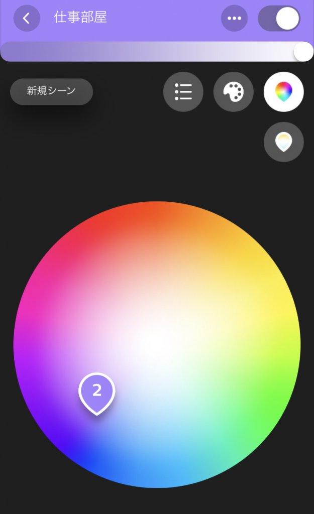 Philips Hue Play ライトバー 色の調整