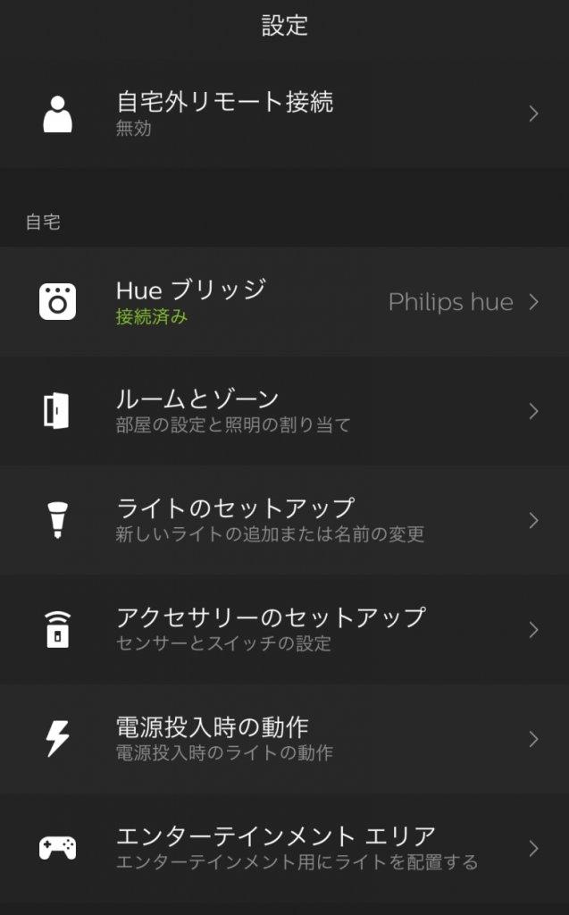 Philips Hue Play ライトバー エンターテインメントエリア