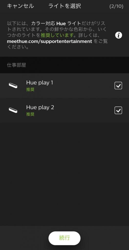 Philips Hue Play ライトバー ライトを選択