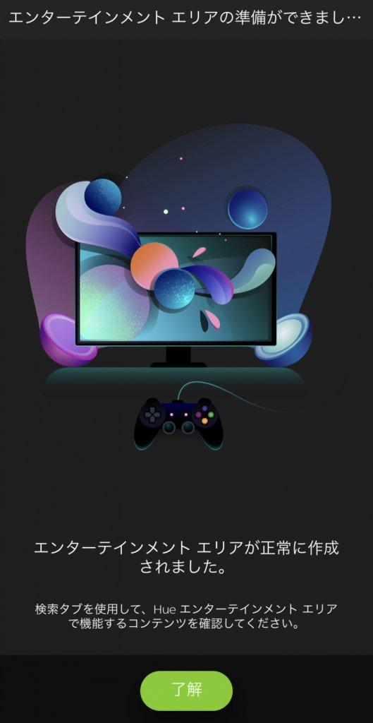 Philips Hue Play ライトバー エンターテインメントエリア設定完了