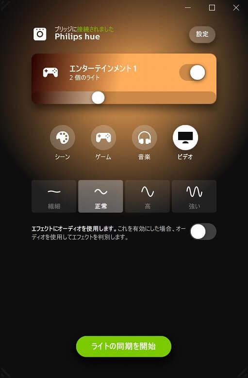 Philips Hue Play ライトバー ソフト画面