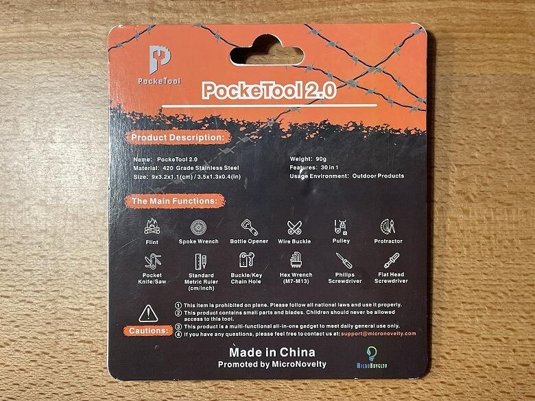 PockeTool 2.0 パッケージ裏面