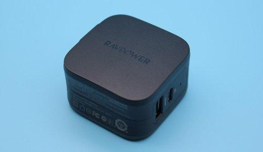 【RAVPower RP-PC144 レビュー】最大出力30Wでスマホやタブレットを同時充電できるUSB-C&USB-A小型充電器