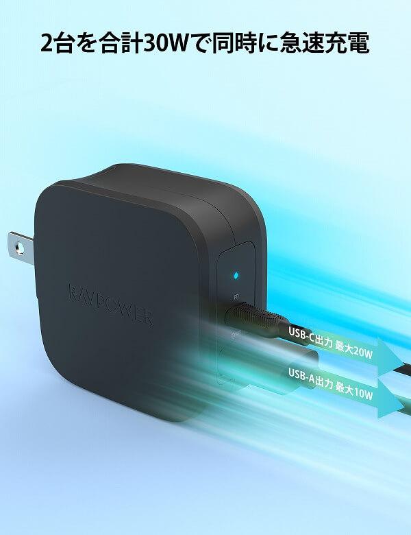 RAVPower RP-PC144 急速充電器