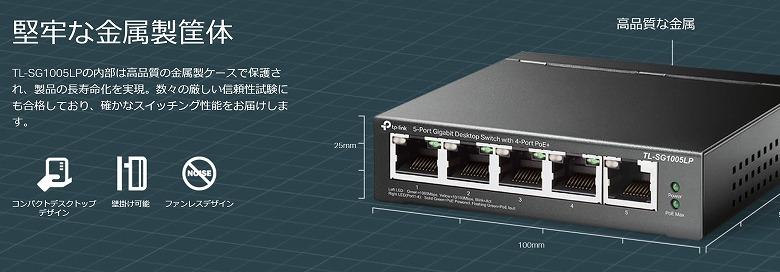 TP-Link TL-SG1005LP 金属製ケース
