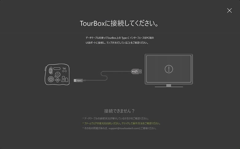 TourBox NEO ソフトウェア実行