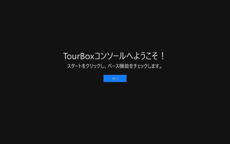 TourBox NEO スタート