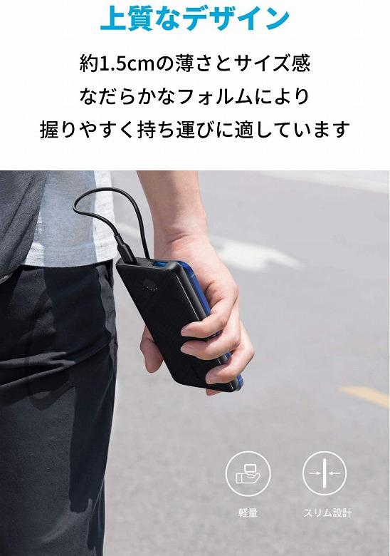 Anker PowerCore Slim 10000 PD 20W 薄いデザイン
