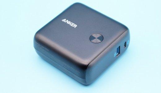 【Anker PowerCore Fusion 10000 レビュー】PowerIQ 3.0搭載で最大20W出力できる9700mAhの大容量モバイルバッテリー&USB急速充電器
