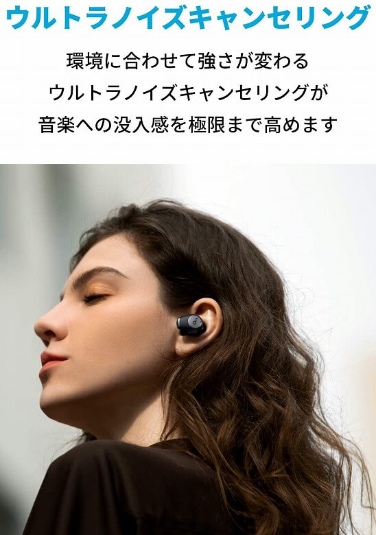Anker Soundcore Life A2 NC ウルトラノイズキャンセリング