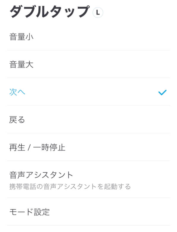Anker Soundcore Life A2 NC コントロールカスタマイズ