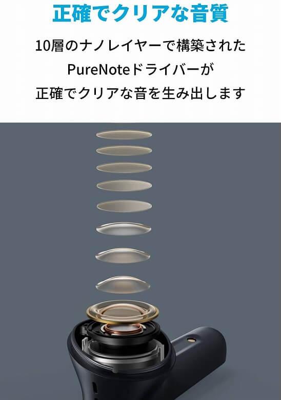Anker Soundcore Liberty Air 2 Pro PureNoteドライバー