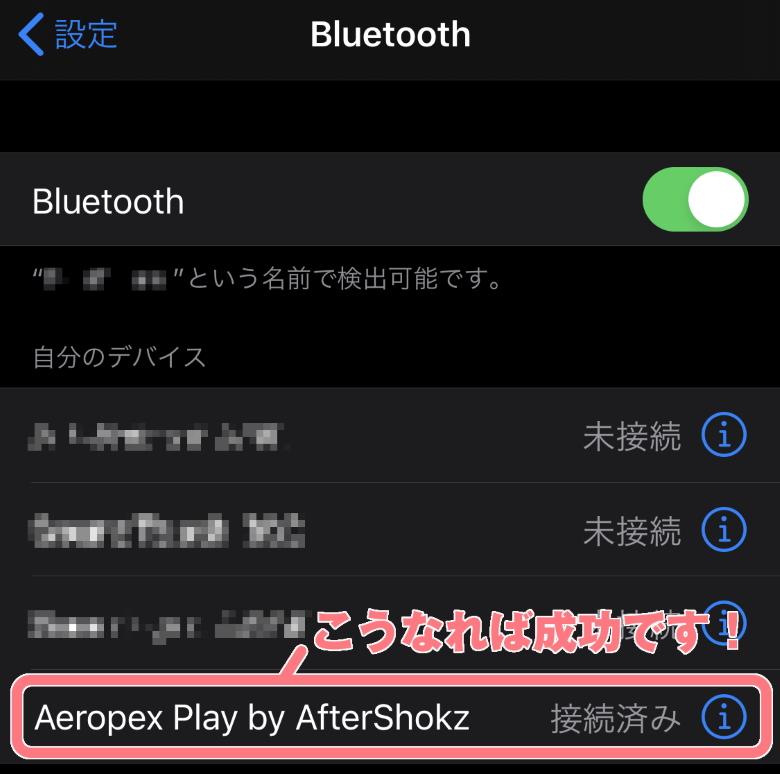 AfterShokz Aeropex Play ペアリング完了