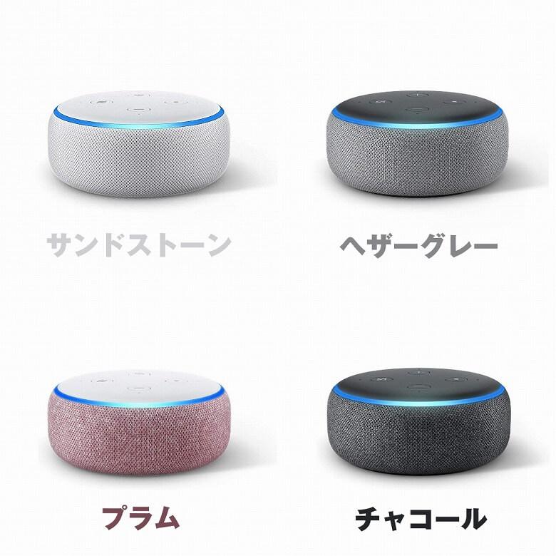Amazon Echo Dot 第3世代 カラーバリエーション