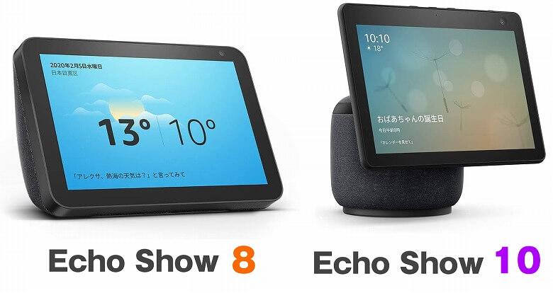 Amazon Echo Show 5 比較