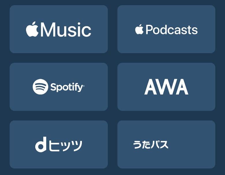 Amazon Echo Dot 第3世代 音楽配信サービス