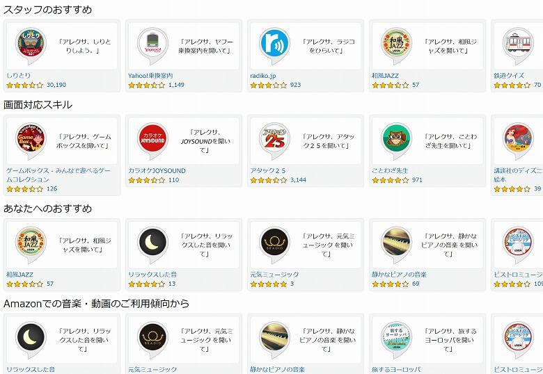 Amazon Echo Dot 第3世代 Alexaスキルサイト