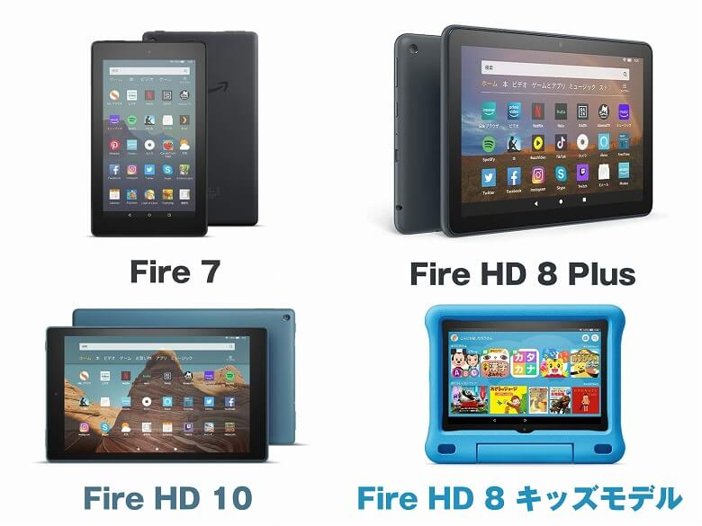 Fireタブレット比較