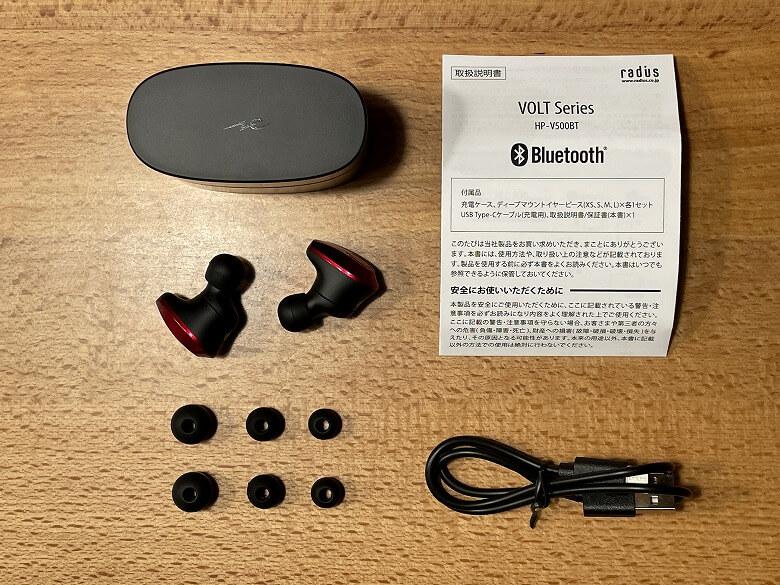radius HP-V500BT 同梱物