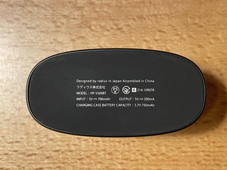 radius HP-V500BT 充電ケース底面