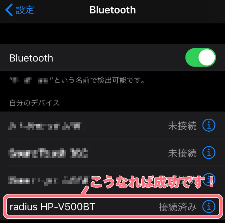 radius HP-V500BT ペアリング完了