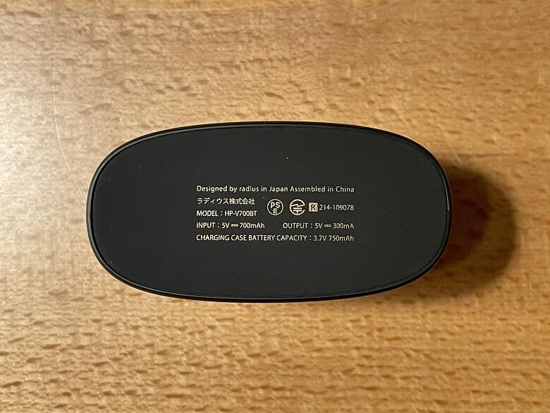 radius HP-V700BT 充電ケース底面