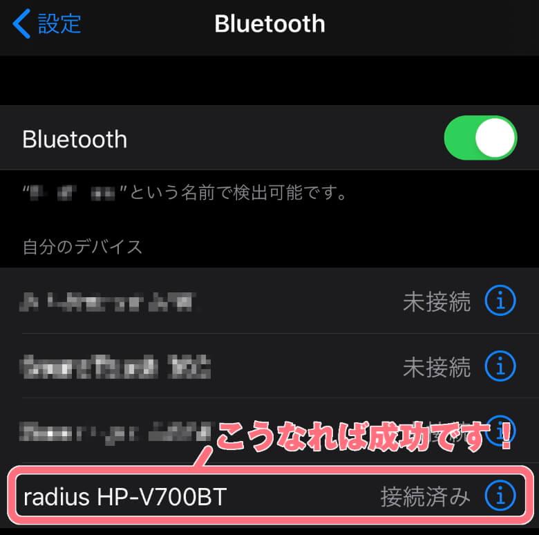 radius HP-V700BT ペアリング完了