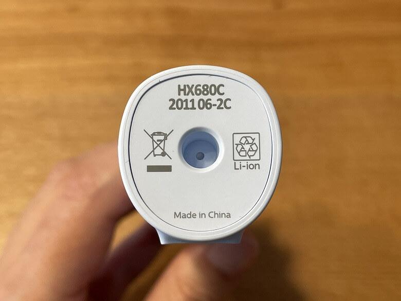 Philips ソニッケアー プロテクトクリーン 底面