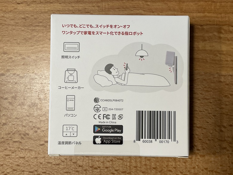 SwitchBotボット 外箱裏面