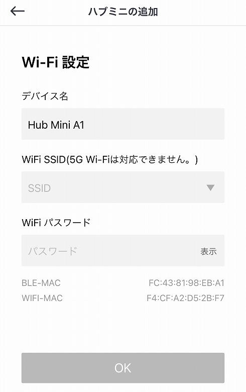 SwitchBotハブミニ Wi-Fi情報