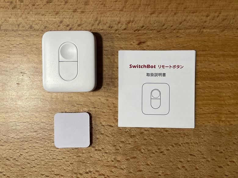 SwitchBotリモートボタン 同梱物